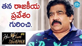 Chamundeswaranath About His Political Entry || Heart To Heart With Swapna - IDREAMMOVIES