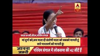 BJP creating Talibanis among people: Mamata Banerjee - ABPNEWSTV