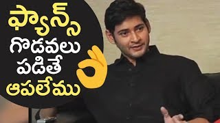 Mahesh Babu Shocking Comments On Records and Fan Wars | Rare & Unseen | TFPC - TFPC