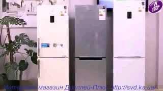 Холодильники Samsung серии RB28, RB29, RB30, RB31, RB32