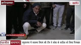 video : Yamunanagar में Health Department Team ने कोख के कातिल को किया गिरफ्तार