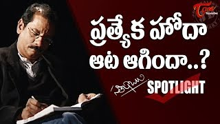 Journalist Diary | JD's Spotlight On Special Status Politics | by Satish Babu | TeluguOne - TELUGUONE