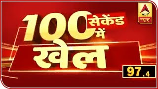 Top sports stories of the day within 100 seconds - ABPNEWSTV