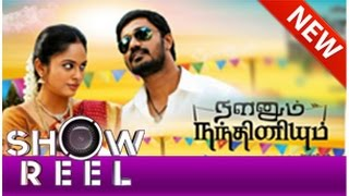 Nalanum Nanthiniyum Movie Crew in Show Reel 20/07/2014  PuthuYugam TV Show
