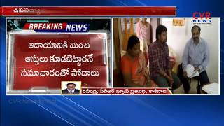 ACB Raids on Education Department Asst Director Prabhakar Rao House | CVR News - CVRNEWSOFFICIAL