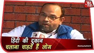 हिंदी की दुकान चलानी है तो कहते हैं कि हिंदी खतरे में हैं : अमरेंद्र त्रिपाठी | #SahityaAajTak18 - AAJTAKTV