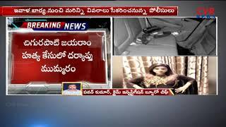 జయరామ్ హత్య కేసులో వీడిన మిస్టరీ | Police Arrest Accused In Chigurupati Jayaram Assassination Case - CVRNEWSOFFICIAL