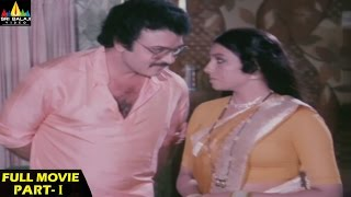 Tulasidalam Telugu Movie Part 1/2 | Sarath Babu, Aarathi | Sri Balaji Video - SRIBALAJIMOVIES