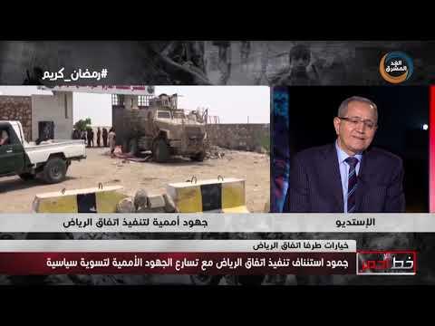 خط أحمر | مشاركة الانتقالي في مشاورات السلام وامكانية تنفيذ اتفاق الرياض.. الحلقة الكاملة(11مايو)