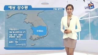 [날씨정보] 05월 31일 17시 발표
