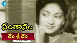 #Mahanati Savitri's Santhanam Movie Songs - Devi Sri Devi Video Song || ANR || Sri Ranjani - IDREAMMOVIES