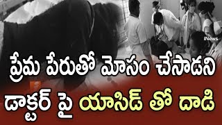 Illegal Affair Leads To Acid Attack On Orthopaedic Doctor | Nurse Attempts Suicide | Tirupati |iNews - INEWS
