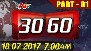 News 30/60 || Morning News || 18th July 2017 || Part 01 || NTV - NTVTELUGUHD