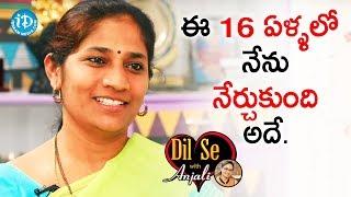 ఈ 16 ఏళ్ళలో నేను నేర్చుకుంది అదే - Sumathi    Dil Se With Anjali - IDREAMMOVIES