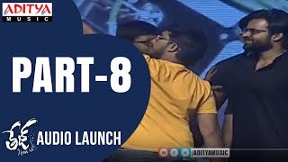 Tej I Love You Audio Launch Part 8 | Sai Dharam Tej, Anupama Parameswaran | Gopi Sundar - ADITYAMUSIC