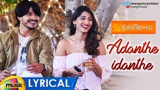 Adanthe Idanthe Full Song Lyrical | Shubhalekhalu Movie Songs | 2018 Telugu Songs | Mango Music - MANGOMUSIC