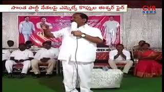 సొంత పార్టీ నేతల పై ఫైర్ | MLA Koppula Eshwar Fire on Own Party Leaders | Dharmapuri | Jagtial | CVR - CVRNEWSOFFICIAL