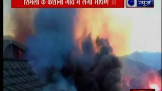 हिमाचल प्रदेश में शिमला के कैशानी गांव में भीषण आग, 40 घर जलकर खाक - ITVNEWSINDIA