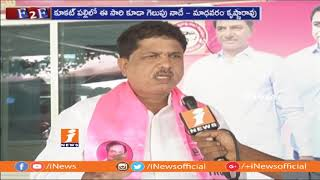 TRS Candidate Madhavaram Krishna Rao House To House Campaign In Kukatpally | Face To Face | iNews - INEWS