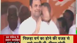 Deshhit: Congress leads 'Madad Karo Karobaar' to remove PM Modi? - ZEENEWS