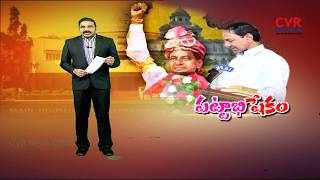 Why KCR Oath Taking Ceremony as Simple ? | CVR News - CVRNEWSOFFICIAL