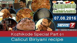 Calicut Biriyani recipe at Kozhikode Special | Sutralam Suvaikalam | News7 Tamil