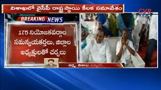 YS Jagan to Hold Coordination Committee Meeting With YCP Leaders in Visakhapatnam | CVR News - CVRNEWSOFFICIAL
