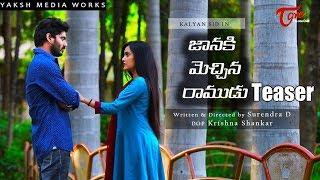 Jaanaki Mechina Ramudu Short Film Teaser 2018 | By Surendra D | TeluguOne - TELUGUONE