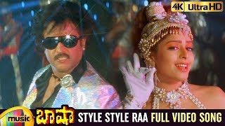 Rajinikanth Superhit Songs | Style Style Raa Full Video Song 4K | Basha Telugu Movie Video Songs - MANGOMUSIC