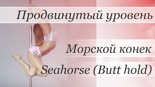 Видео уроки Пол Дэнс (Pole Dance) - Морской конек (Seahorse (Butt hold)