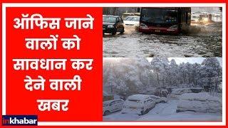 भारी बर्फबारी ने तोड़े ठंड के सारे रिकॉर्ड; Delhi-NCR में लगा बारिश के बाद जाम - ITVNEWSINDIA
