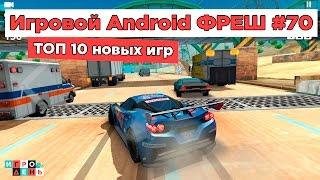 Игровой Android ФРЕШ#70 ТОП 10 игр для Android