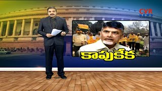 కాపుకేక :CM Chandrababu Naidu take Direction to TDP MP's On  EWS Bill | Demand on Kapu quota | CVR - CVRNEWSOFFICIAL