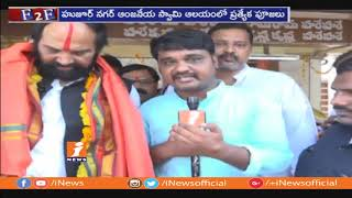TPCC Chief Uttam Kumar Reddy  Files Nomination From Huzurnagar | Fires On KCR | iNews - INEWS