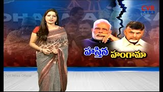హస్తిన హంగామా : CM Chandrababu Protest in Delhi | Naidu Target on BJP Govt | CVR News - CVRNEWSOFFICIAL