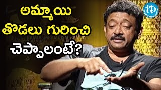 Director Ram Gopal Varma About Girl Thighs - Ramuism 2nd Dose - IDREAMMOVIES