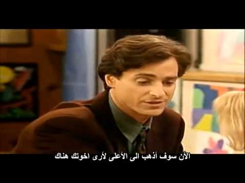 مقاطع مضحكة لميشيل من مسلسل full house (الجزء الثاني) مترجم