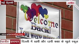 video : Delhi में 10वीं और 12वीं कक्षा के Schools Open