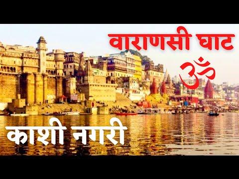 Varanasi Ghat Morning Hindu Rituals Ganga Bathing *HD*