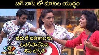 Words War Between Srimukhi & Rahul | Shiva Jyothi & Vithika Argument | 13th Week Nominations - RAJSHRITELUGU