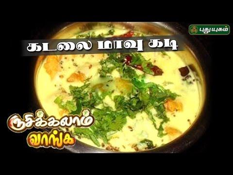 கடலை மாவு கடி | Rusikkalam Vanga | 25/04/2017 | Puthuyugamtv