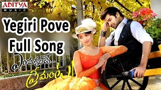Yegiri Pove Full Song || Endukante Premanta Movie || Ram ,Tamanna - ADITYAMUSIC