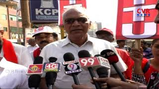 CITU Leaders & Workers Protest against Central & State Govt's False Promises | Eluru | CVR NEWS - CVRNEWSOFFICIAL