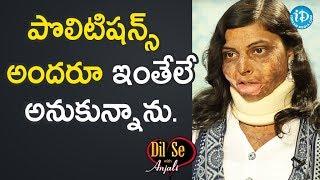 పొలిటిషన్స్ అందరూ ఇంతేలే అనుకున్నాను - Neehaari Mandali || Dil Se With Anjali - IDREAMMOVIES