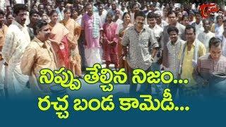 నిప్పు తేల్చిన నిజం   రచ్చ బండ కామెడీ | Telugu Comedy Videos | NavvulaTV - NAVVULATV
