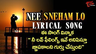 NEE SNEHAM LO | Telugu Lyrical Video 2018 | by Satish J, ML Raaja - TeluguOne - TELUGUONE
