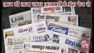आज के अखबारों की प्रमुख हेडलाइंस और खबरें (21st Nov 2018)  Today News Headlines in Hindi - ITVNEWSINDIA