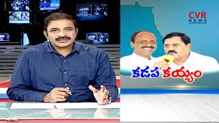 కడప కయ్యం | Rajampet MLA Mallikarjuna Reddy Resign to TDP ? | Kadapa District | CVR NEWS - CVRNEWSOFFICIAL