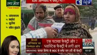 Delhi: बवाना इंडस्ट्रियल एरिया में 3 फैक्ट्रियों में लगी आग, पटाखा फैक्ट्री में 17 की मौत - ITVNEWSINDIA