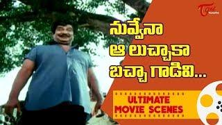 నువ్వేనా ఆ లుచ్చాకా బచ్చా గాడివి | Satyanarayana Ultimate Scenes | TeluguOne - TELUGUONE